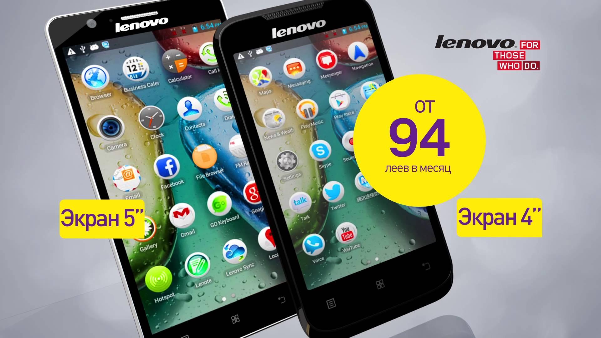 Купите себе смартфон Lenovo по лучшей цене!